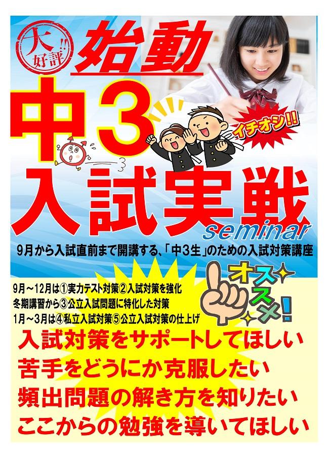 中3生必見! 9月より「入試実戦セミナー」開講!