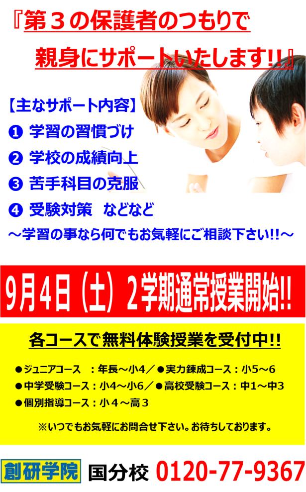 9月入塾生 大募集!!
