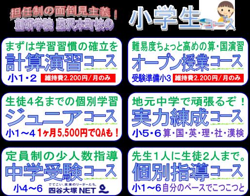 【小学生】中学受験コースも含め、定員制の少人数指導!