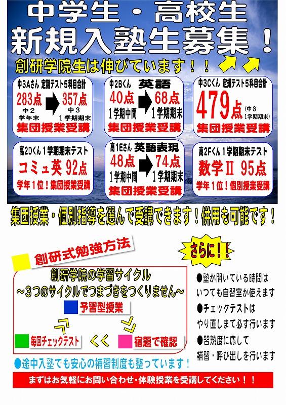 新学期スタート 中・高生募集!