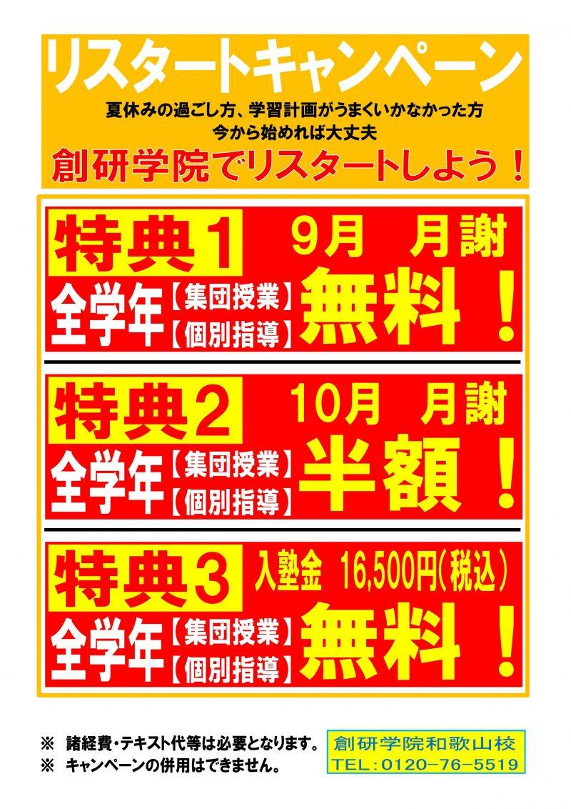 ★【リスタートキャンペーン】9月月謝無料等キャンペーン実施中です!