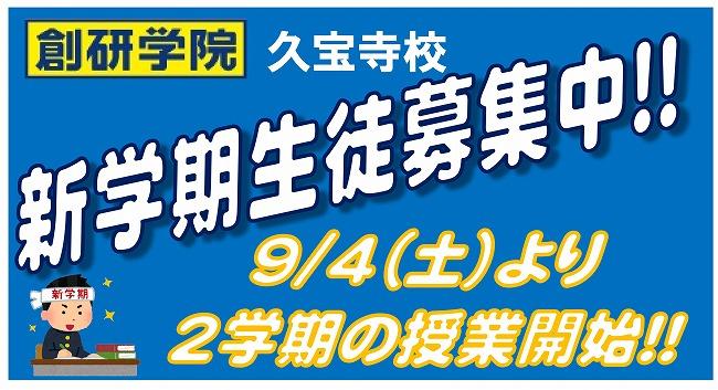 久宝寺校:2021年 2学期新規入塾生募集中!!