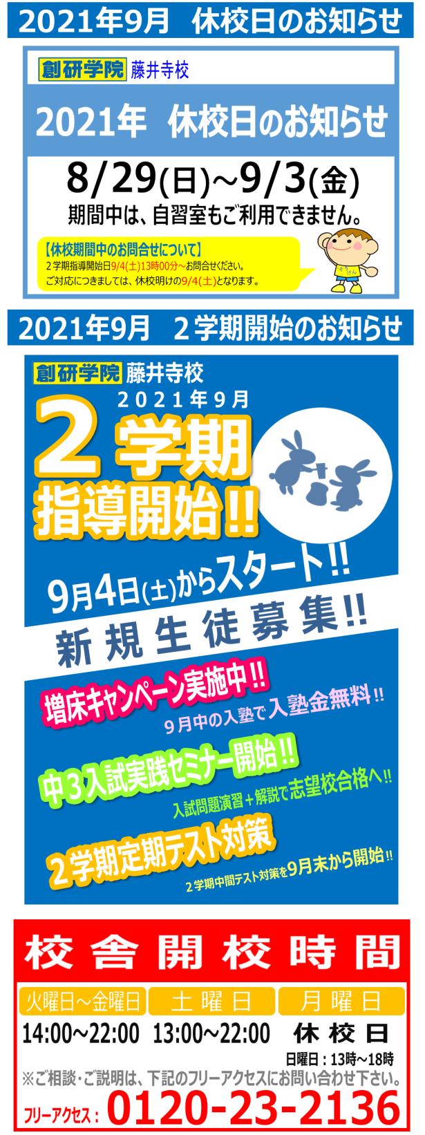 ☆★2021年9月休校のお知らせと2学期指導案内★☆