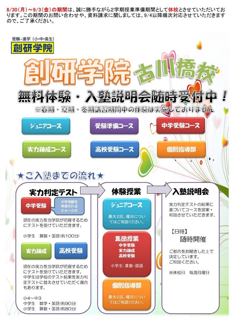 【2021年 9月最新情報】2学期授業 9月4日(土)からスタート!