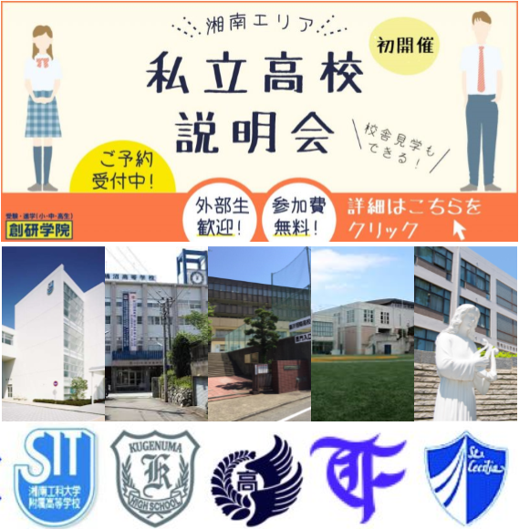 【小・中学生】創研学院主催 2021私立中学・高校説明会 開催!