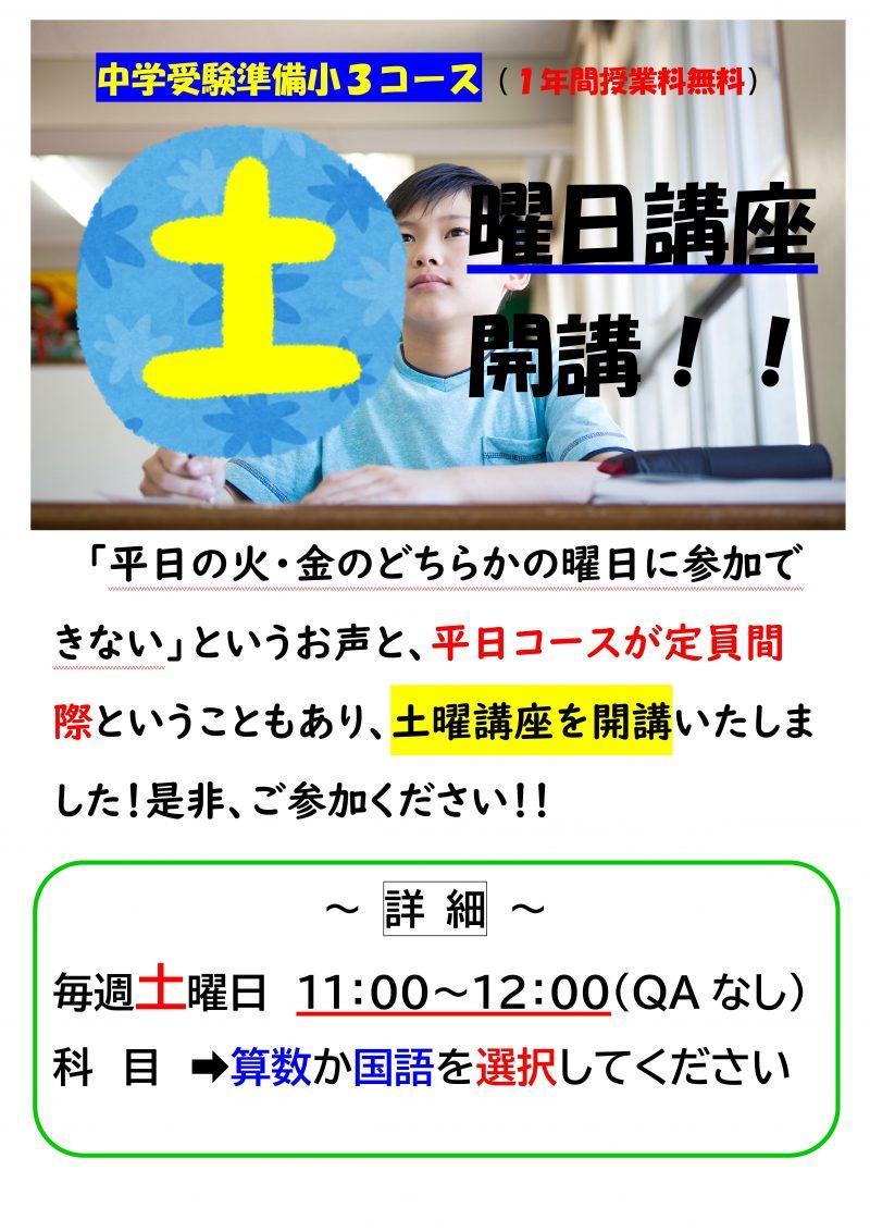 【New!】小3コース 土曜講座開講!!