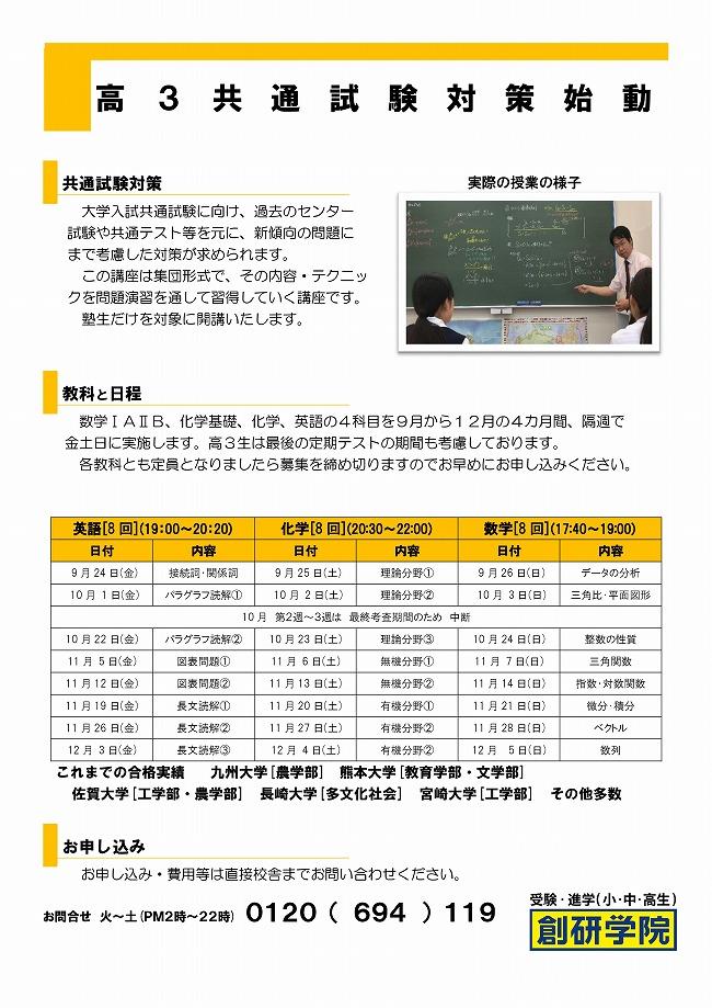 【高3】共通試験対策講座のご案内