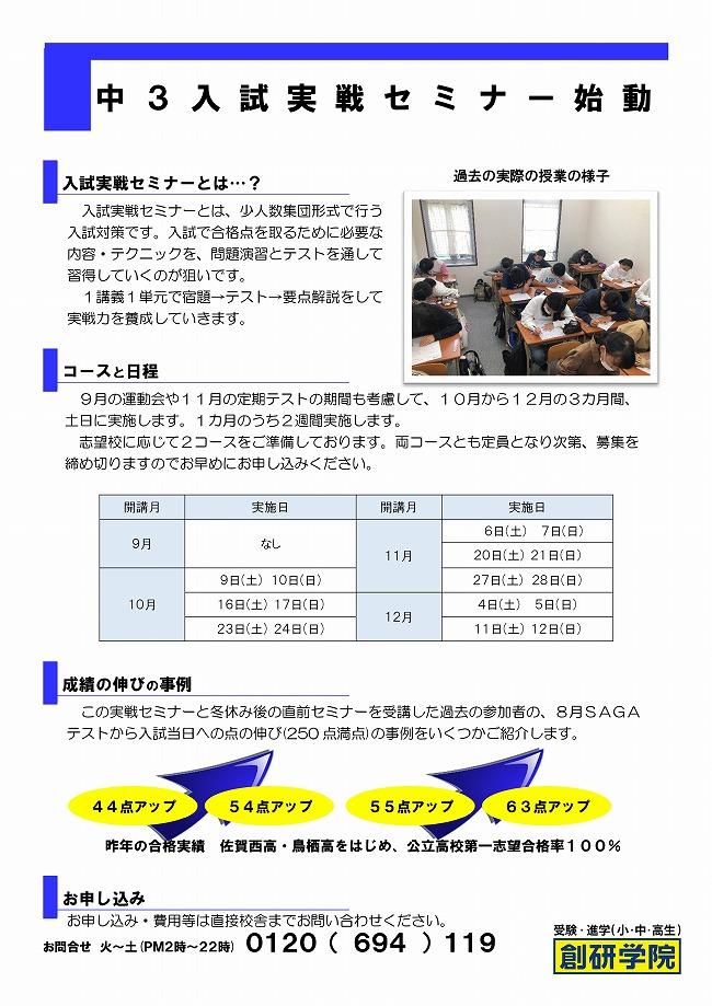 【中3】入試実戦セミナーのご案内