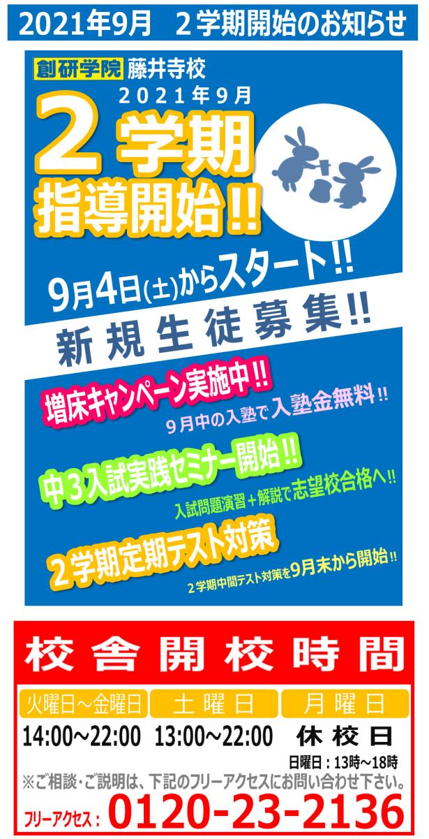 ☆★2021年2学期指導開始★☆