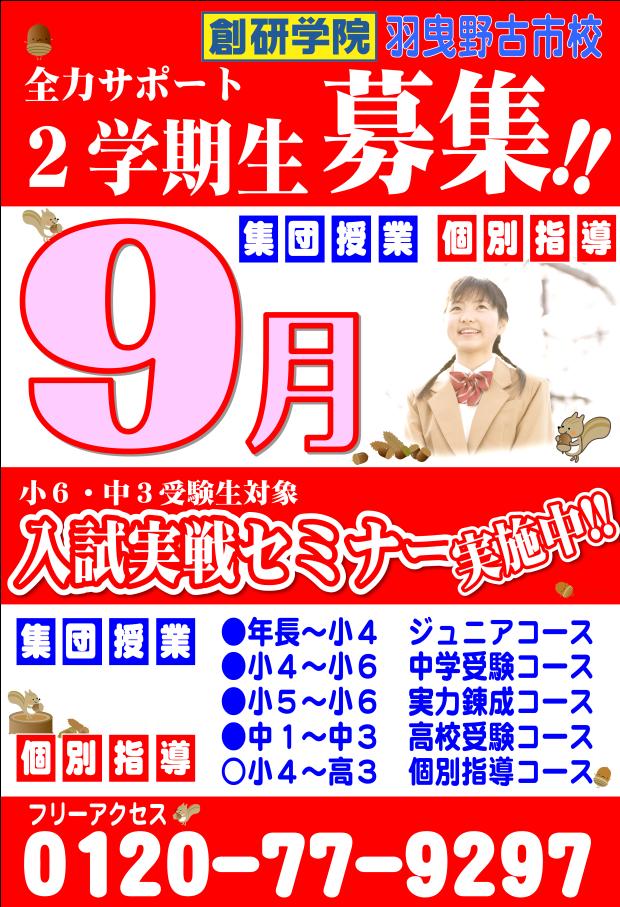 ☆★2021年9月2学期生募集!!★☆