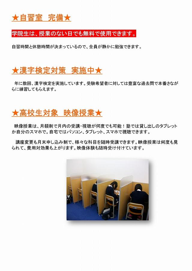 9月、10月新入塾生受付中!!