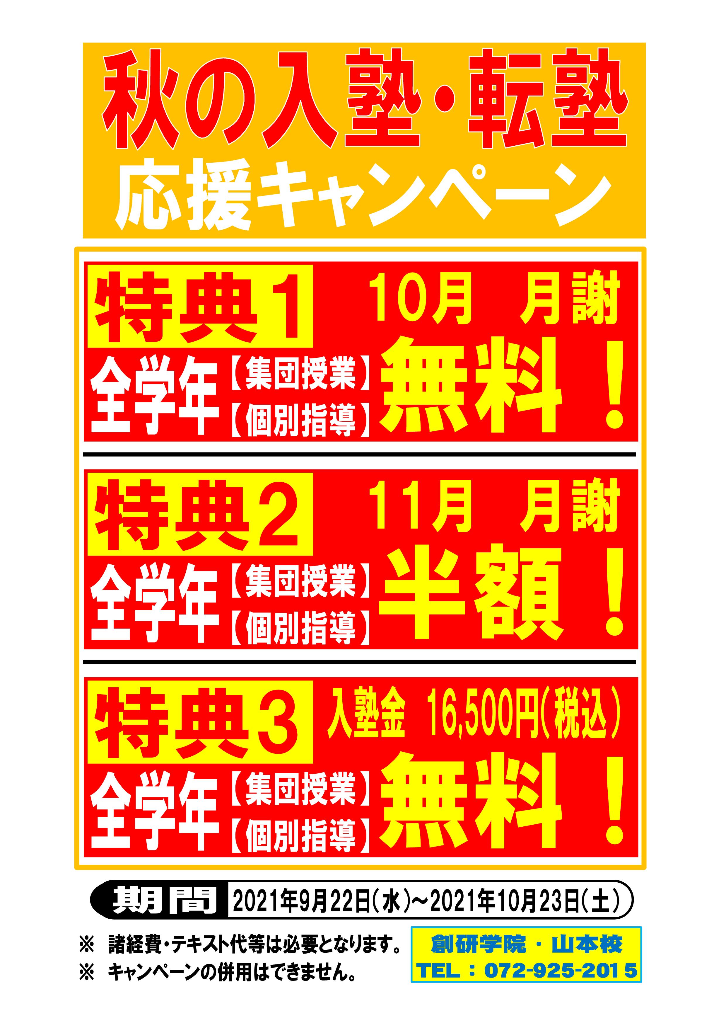 秋の入塾・転塾 応援キャンペーン