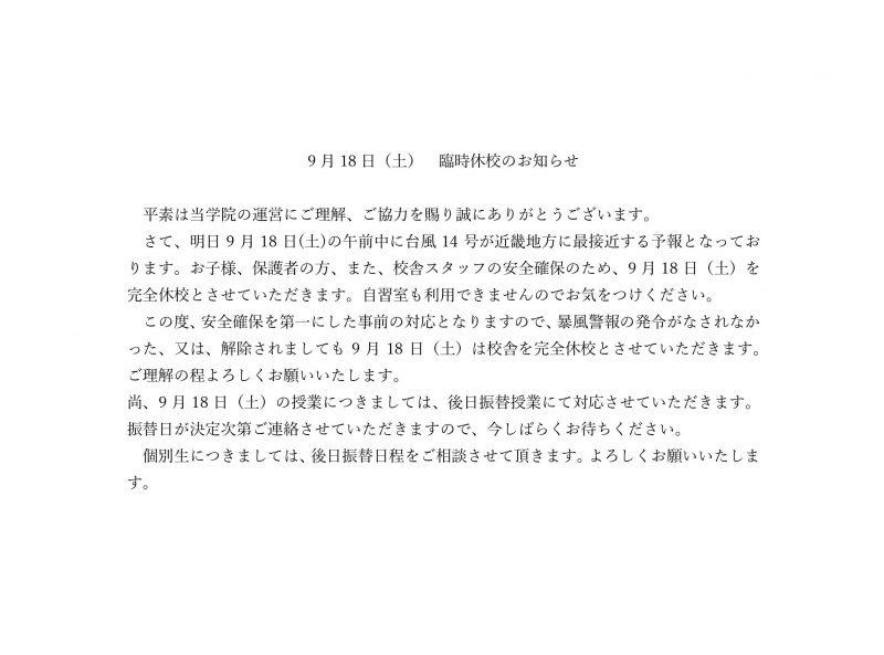 9月18日(土) 臨時休校のお知らせ
