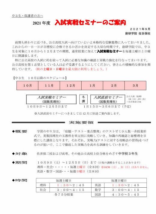 中3生 入試全力応援(今からでも間に合う公立高校入試‼)