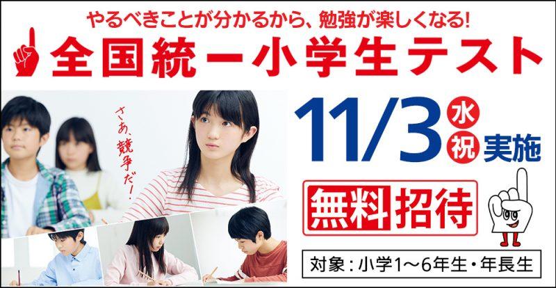 【喜志駅周辺なら創研学院へ!】10月生募集中!!
