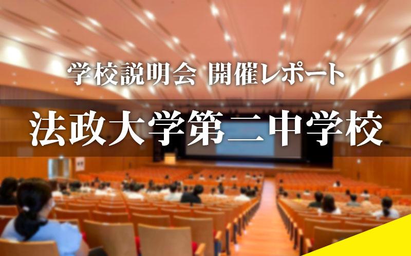 法政大学第二中学校(学校説明会 開催レポート)