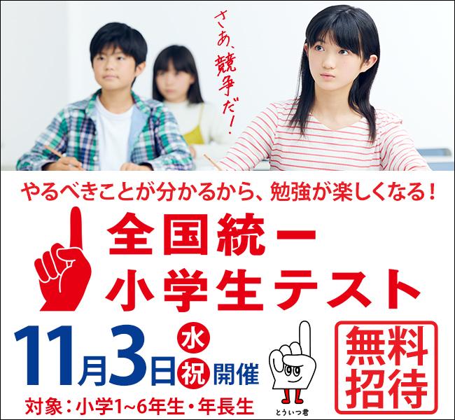 【小学生】11月3日(水・祝)全国統一小学生テスト開催!