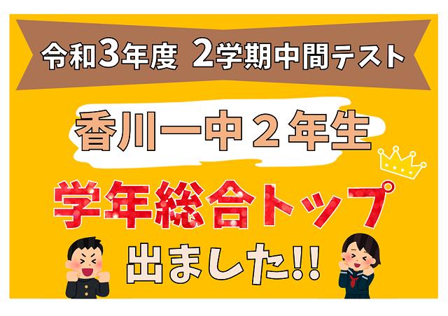 創研生が香川一中で学年トップになりました!