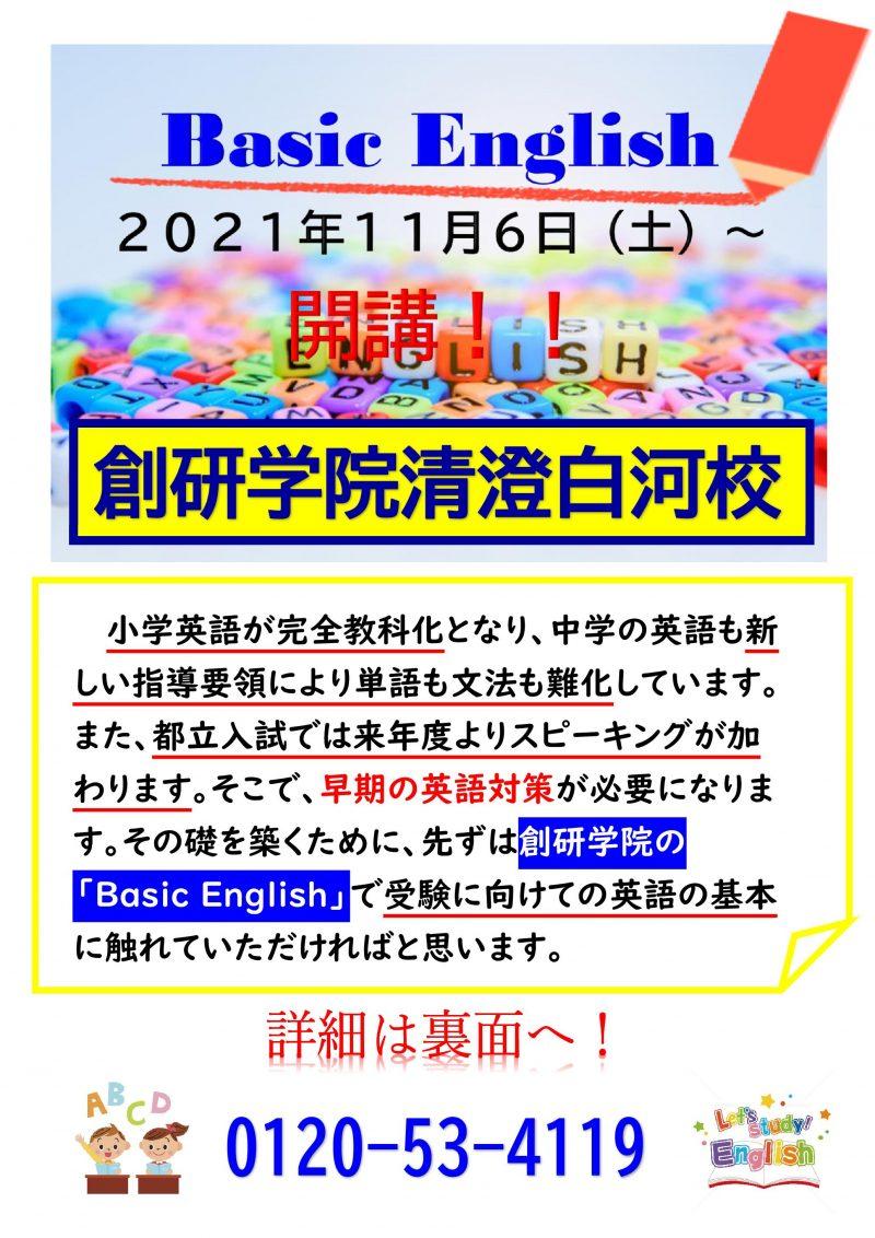 【New!】小4~6年生対象「Basic English」開講!