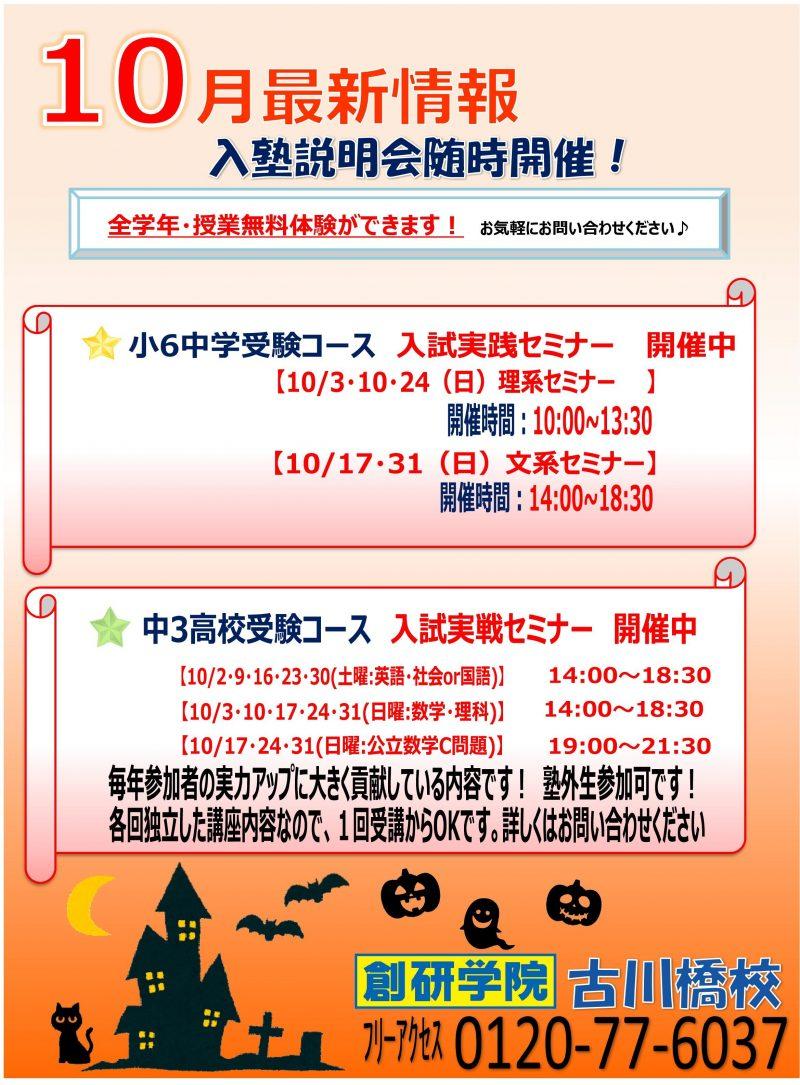 【2021年 10月最新情報】10月イベント情報