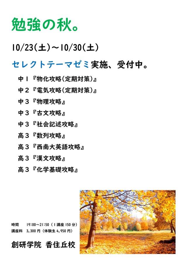 秋の『セレクトテーマゼミ』受講生受付開始!