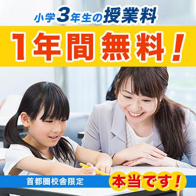 創研学院/小3授業料一年間無料のキャンペーン中!