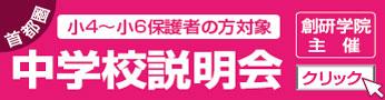 首都圏:私立中学校説明会スケジュール