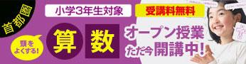 首都圏:小3生「算数オープン授業開講中