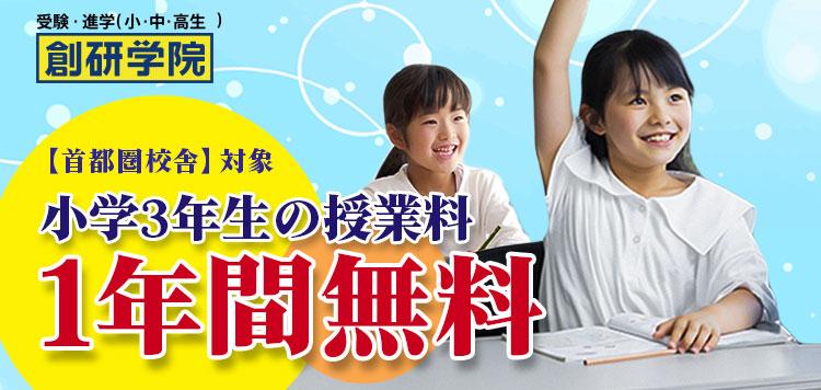 首都圏校舎対象:小3一年間無料!