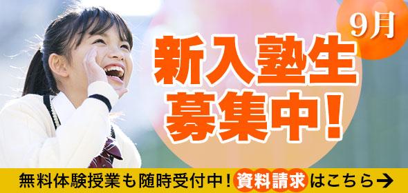 9月新入塾生募集中!