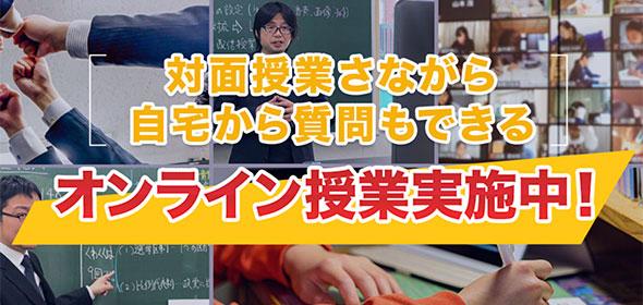 オンライン授業実施中!