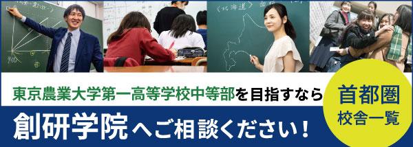 東京農業大学第一高等学校中等部を目指すなら創研学院