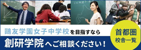 鷗友学園女子中学高等学校を目指すなら創研学院