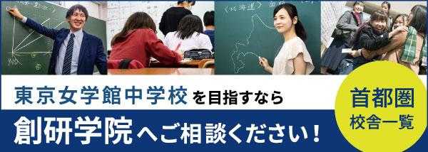 東京女学館中学校を目指すなら創研学院