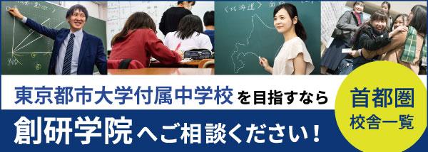 東京都市大学付属中学校を目指すなら創研学院